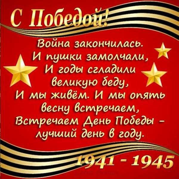 Поздравление ко дню победы 9 мая своими словами