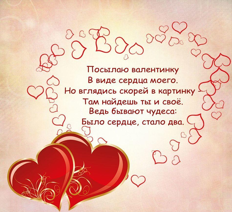 Короткие поздравления с Днем святого Валентина - Поздравок 87