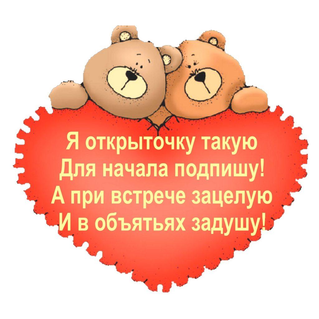 Короткое поздравление на день влюбленных любимому 797