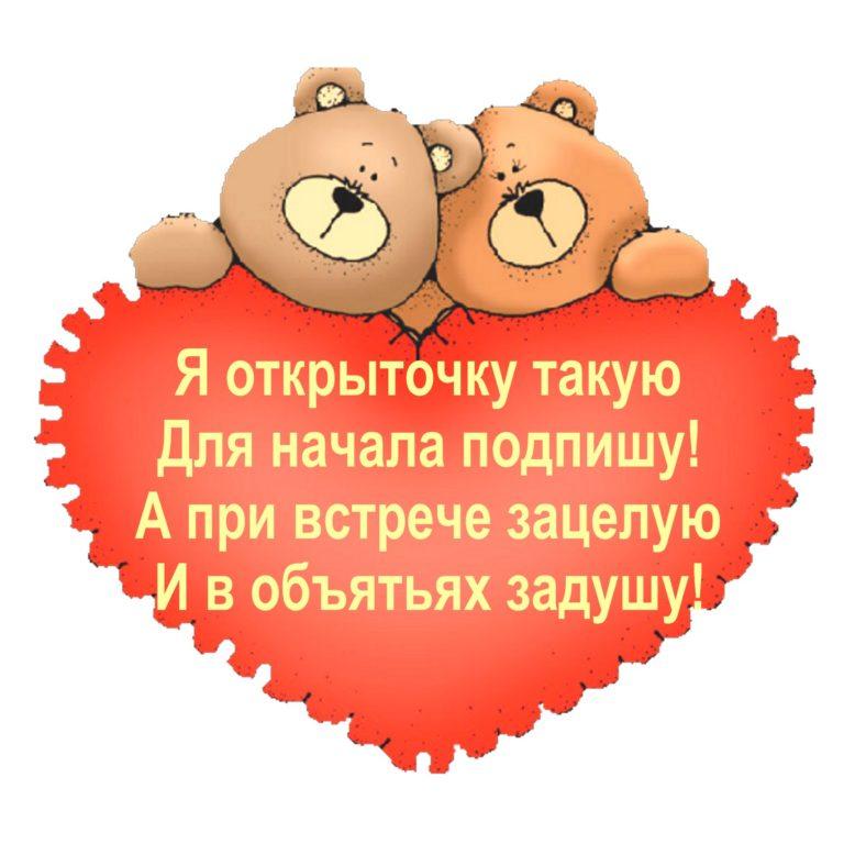 Поздравление 14 февраля жене 28