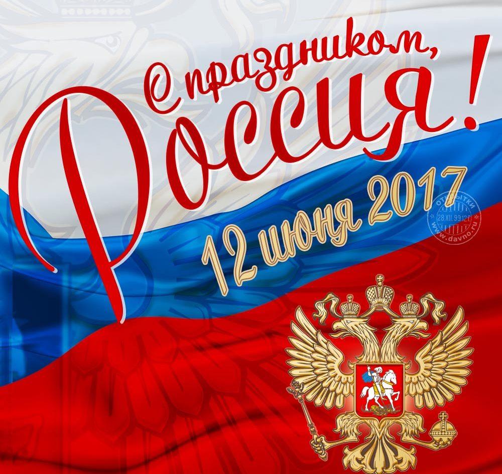 Открытки к праздникам день россии, котом собакой