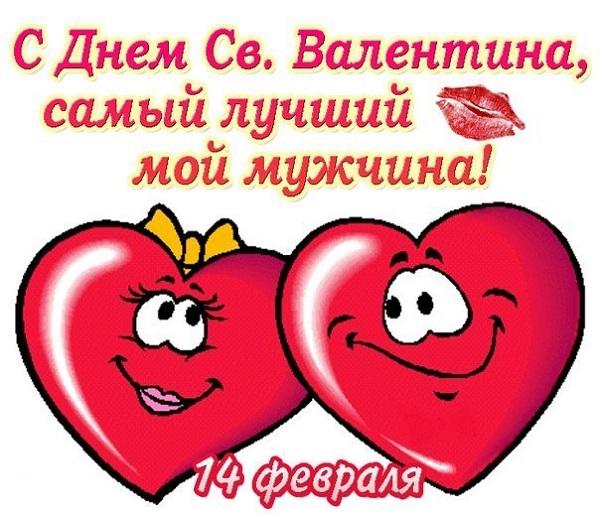 Поздравления на 14 февраля — стихи и открытки ко Дню Всех Влюбленных этап 2