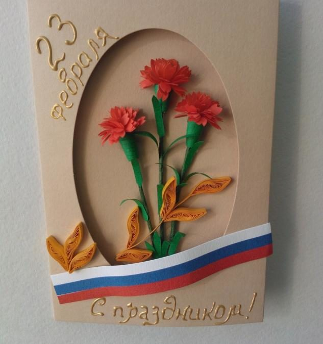 Объемная открытка к 23