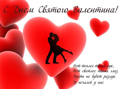 Поздравления на 14 февраля — стихи и открытки ко Дню Всех Влюбленных этап 12