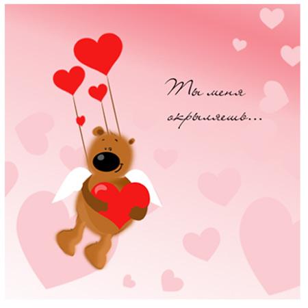 Поздравления на 14 февраля — стихи и открытки ко Дню Всех Влюбленных этап 4