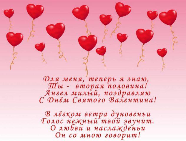 Поздравления на 14 февраля — стихи и открытки ко Дню Всех Влюбленных этап 5