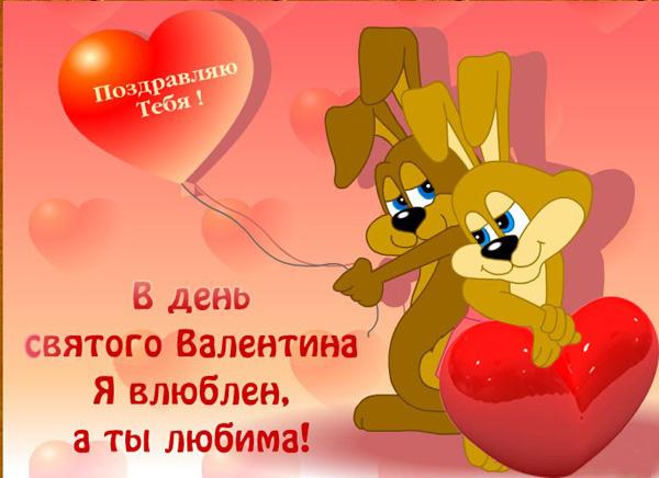 Поздравления на 14 февраля — стихи и открытки ко Дню Всех Влюбленных этап 8