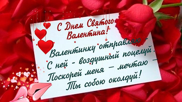 Поздравления на 14 февраля — стихи и открытки ко Дню Всех Влюбленных этап 9