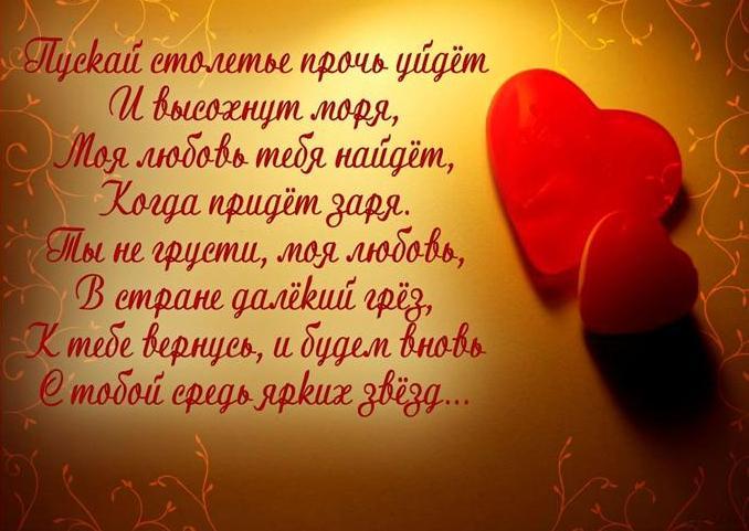 Поздравления на 14 февраля — стихи и открытки ко Дню Всех Влюбленных этап 10