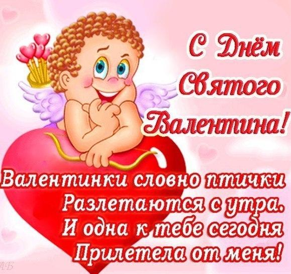 Поздравления на 14 февраля — стихи и открытки ко Дню Всех Влюбленных этап 11