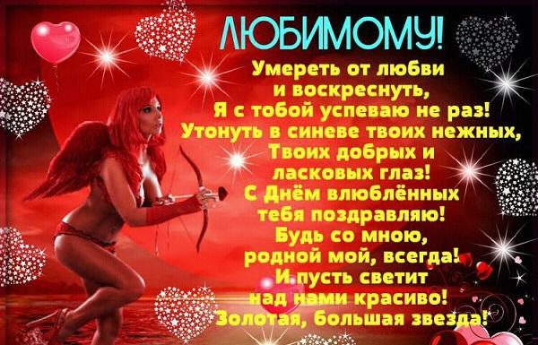 Поздравления на 14 февраля — стихи и открытки ко Дню Всех Влюбленных этап 3