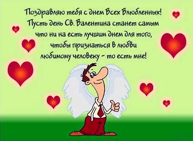 Поздравления на 14 февраля — стихи и открытки ко Дню Всех Влюбленных этап 17