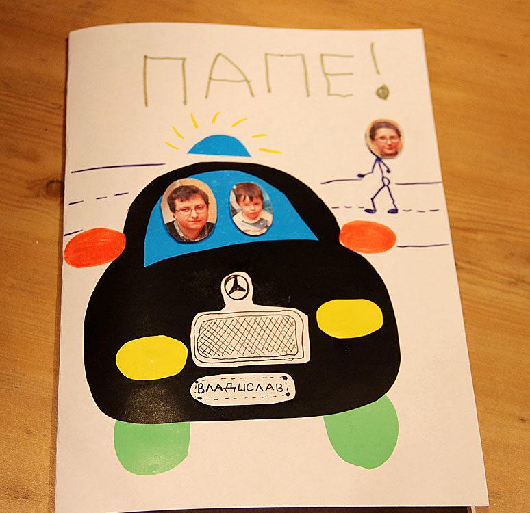 открытка для папы своими руками на день направление