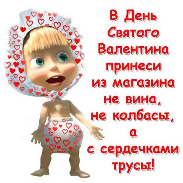 Поздравления на 14 февраля — стихи и открытки ко Дню Всех Влюбленных этап 18