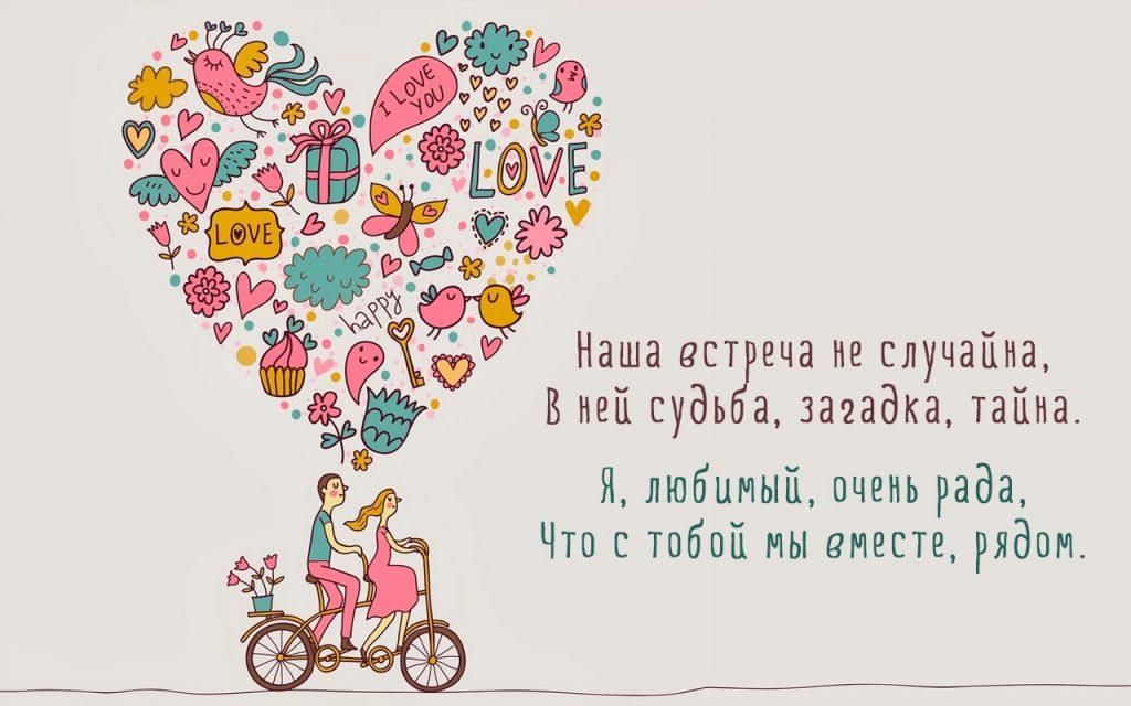 Поздравления на 14 февраля — стихи и открытки ко Дню Всех Влюбленных этап 6