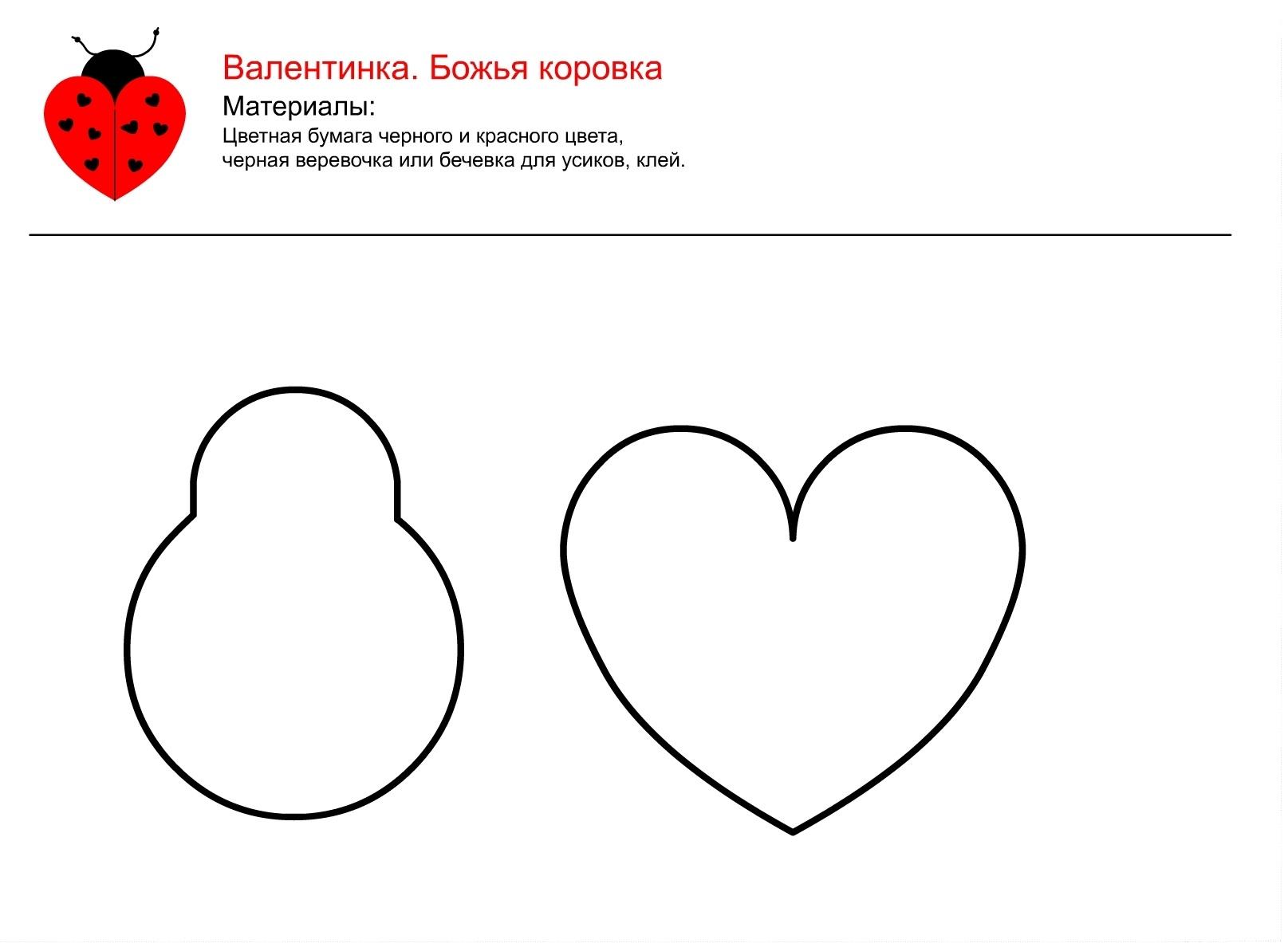 Валентинки на 14 февраля. Красивые и оригинальные сердечки ко Дню Всех Влюбленных своими руками этап 41
