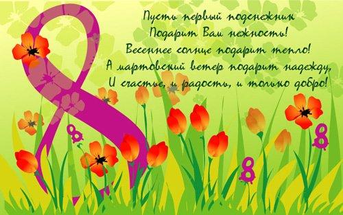 Стихи на 8 марта. Подборка стихотворений для детей на Международный Женский День этап 2