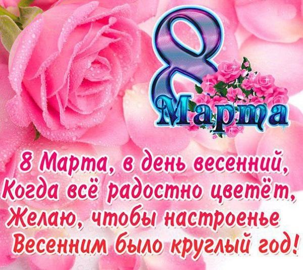 Поздравления с 8 марта коллегам учителям от учителей том