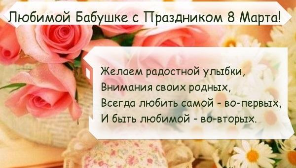 Поздравления с 8 марта бабушке с картинкой, картинки надписями прикольными