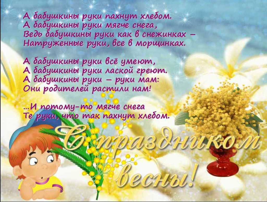 Поздравления с 8 марта дочери от мамы в стихах прикольные