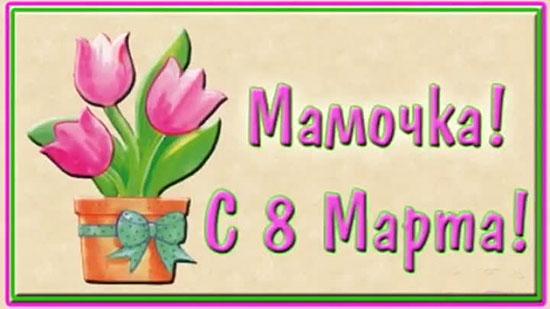 Открытка на 8 марта для мам, вечная память