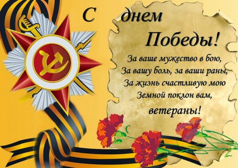 Стихи на 9 мая. Подборка красивых стихотворений ко Дню Победы до слез этап 7