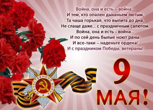 Стихи на 9 мая. Подборка красивых стихотворений ко Дню Победы до слез этап 3