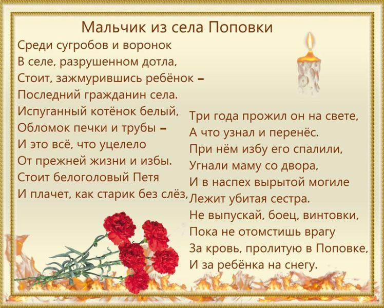 стихи к фестивалю мы памяти этой верны до слез стихотворение супруг