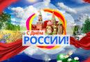 С днем России! Официальные поздравления в прозе, стихи и картинки