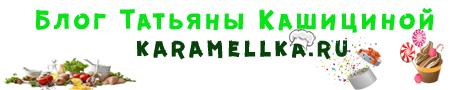 Блог Татьяны Кашициной