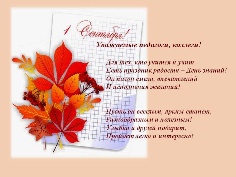 С днем знаний! Картинки, открытки и поздравления с 1 сентября этап 3