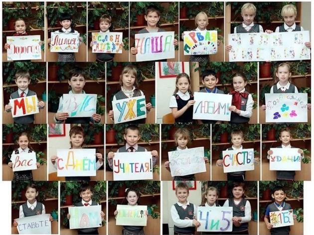 Что подарить учителю на День учителя? Идеи оригинальных подарков для учителей этап 41