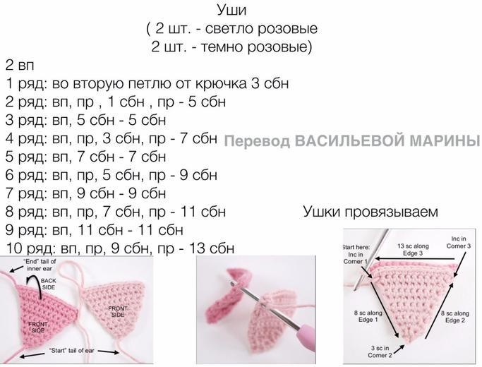 Вязаные свинки (хрюшки) крючком со схемами и описанием. Подборка игрушек амигуруми ручной работы этап 8