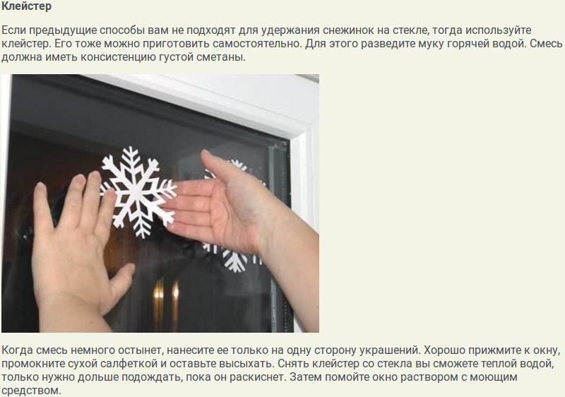 Снежинки из бумаги: шаблоны для вырезания + схемы. Скачивай и распечатывай! этап 54