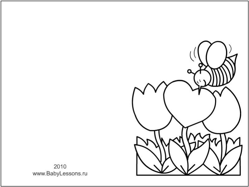 Цветами своими, шаблон открытки для мамы