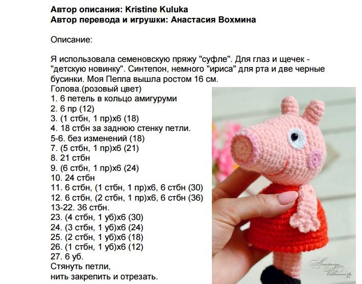 Вязаные свинки (хрюшки) крючком со схемами и описанием. Подборка игрушек амигуруми ручной работы этап 79