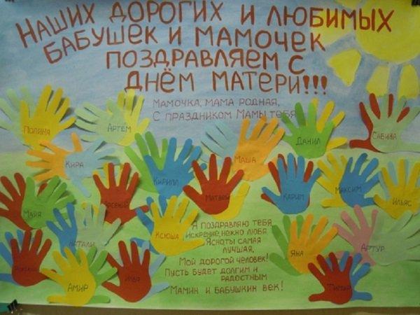 Поделки ко Дню Матери своими руками. Идеи для начальной школы и детского сада этап 113