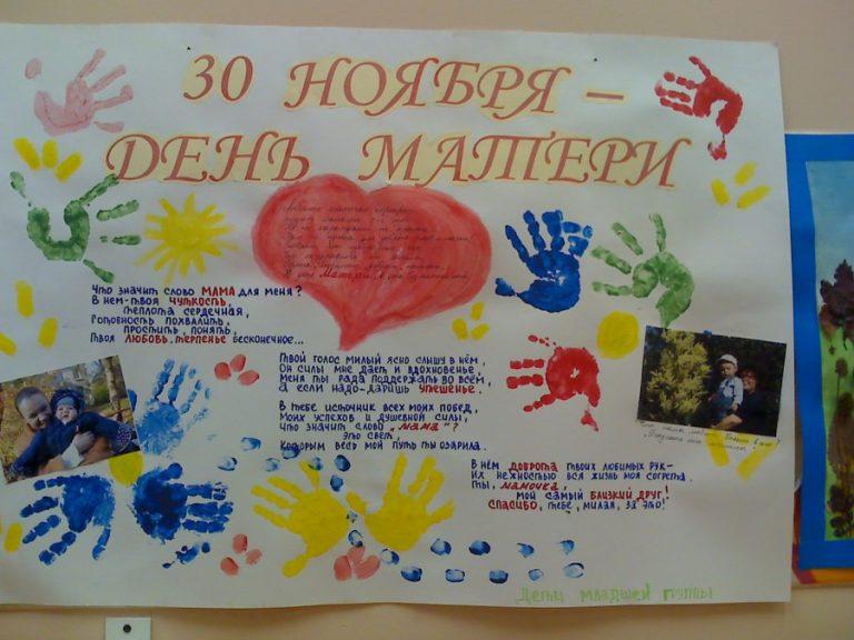 Поделки ко Дню Матери своими руками. Идеи для начальной школы и детского сада этап 111