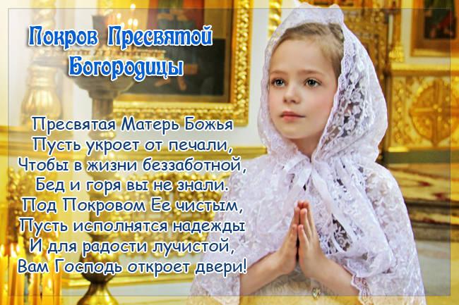 Изображение - Поздравление с покровом в открытках pokrov-den-1