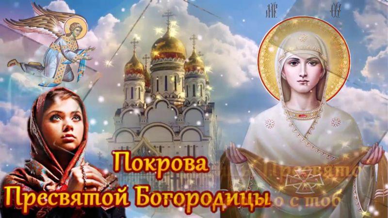 Изображение - Поздравление с покровом в открытках pokrov-den-4