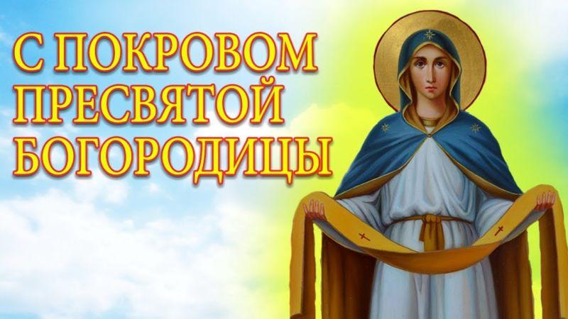 Изображение - Поздравление с покровом в открытках pokrov-den-5
