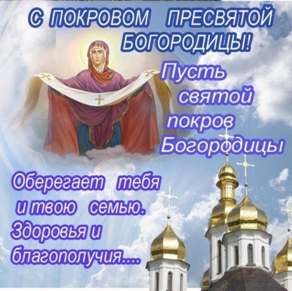 Изображение - Поздравление с покровом в открытках pokrov-den-7