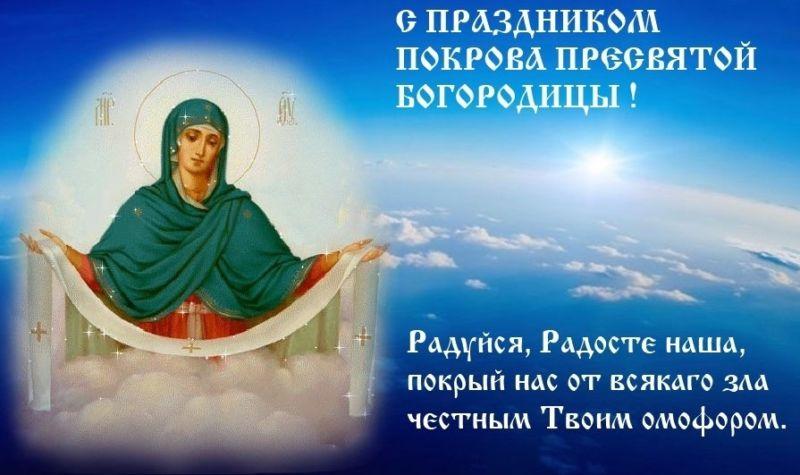 Изображение - Поздравление с покровом в открытках pokrov-den