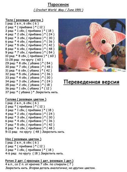Вязаные свинки (хрюшки) крючком со схемами и описанием. Подборка игрушек амигуруми ручной работы этап 67