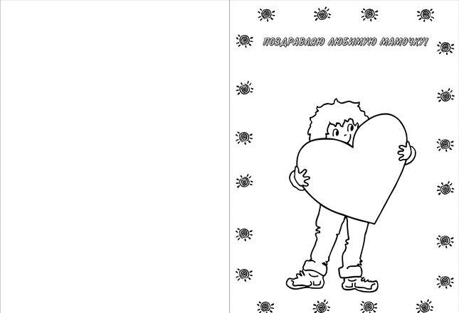 Заготовки открыток ко дню матери, картинки для презентации
