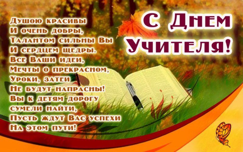 С Днем Учителя! Поздравления, картинки и открытки со стихами этап 2