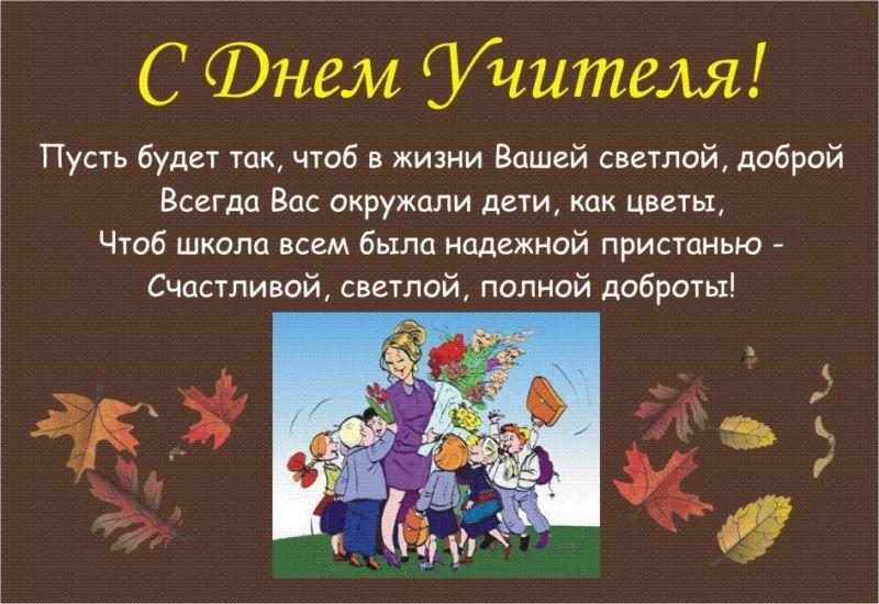 С Днем Учителя! Поздравления, картинки и открытки со стихами этап 3