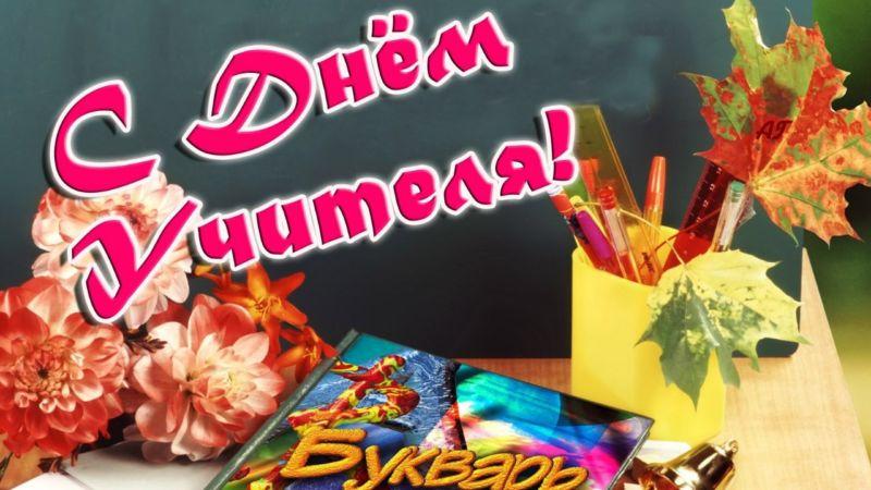 С Днем Учителя! Поздравления, картинки и открытки со стихами этап 4