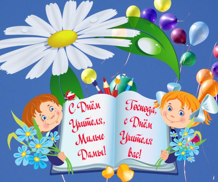 С Днем Учителя! Поздравления, картинки и открытки со стихами этап 5