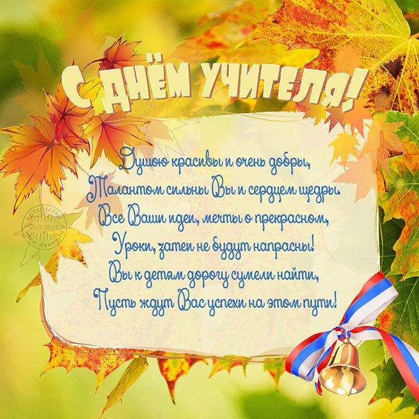 С Днем Учителя! Поздравления, картинки и открытки со стихами этап 6